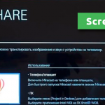 Screen Share LG