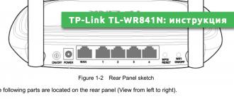 TP-Link TL-WR841N инструкция