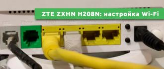 ZTE ZXHN H208N настройка Wi-Fi