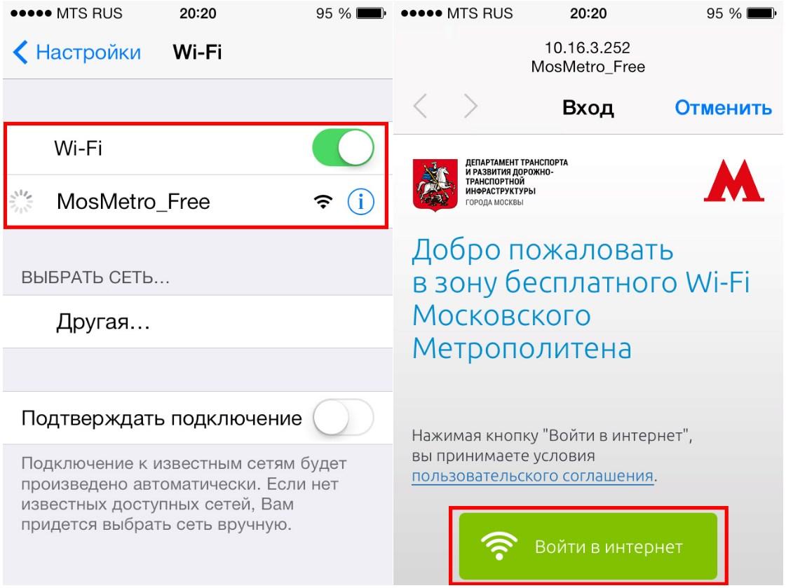Почему Wi-Fi в метро постоянно отключается и плохо работает