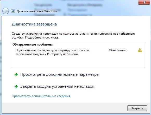 Подключение точки доступа маршрутизатора к интернету нарушено