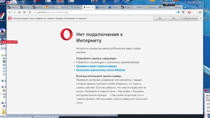 Ошибка INTERNET CONNECTION ERROR красными буквами: что делать?