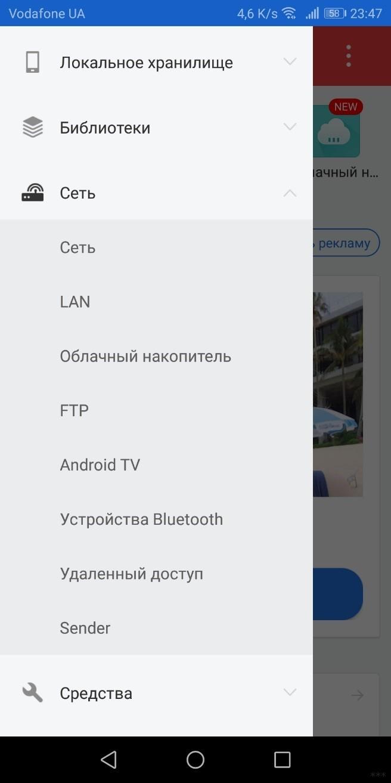 FTP сервер для Android: что это и как с ним работать?