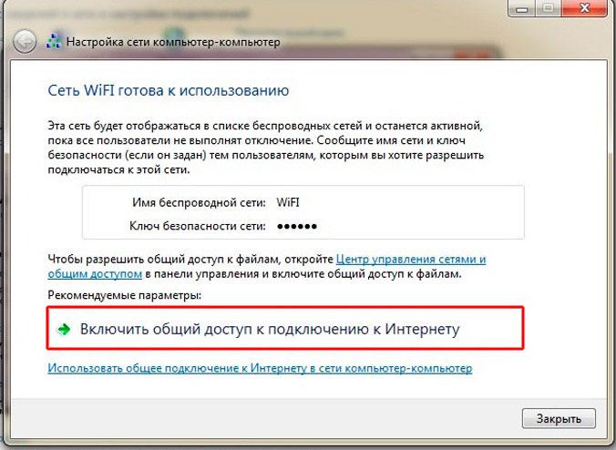 Как раздать интернет по Wi-Fi на ноутбуке с Windows 7?