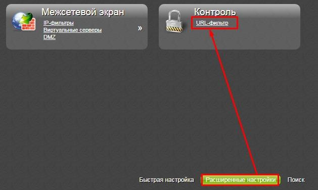 Как запретить доступ к сайту через роутер: TP-Link, D-Link, ASUS, Zyxel Keenetic
