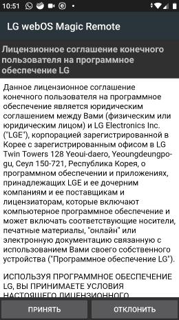 Управление телевизором с помощью LG Smart Remote