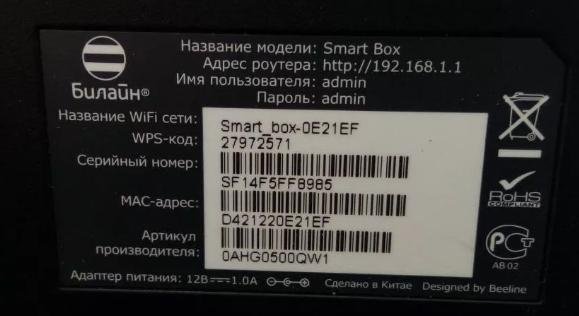 SmartBox One от Beeline: настройка Wi-Fi и интернета за 5 минут