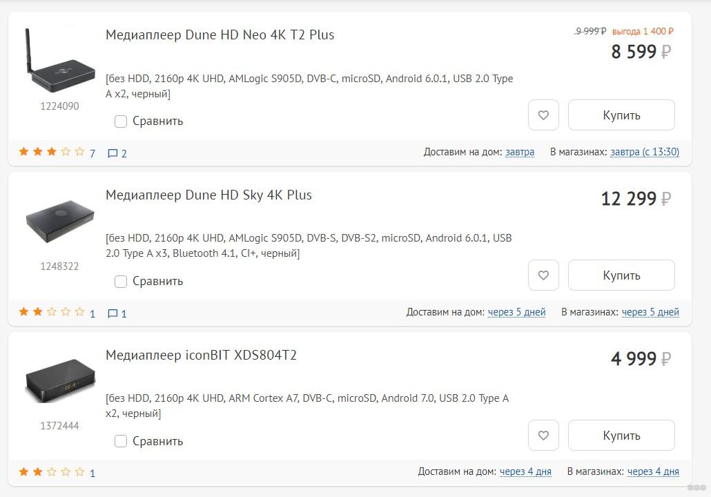 Приставки DVB-T2 с Wi-Fi модулем: обзор лучших 3 моделей