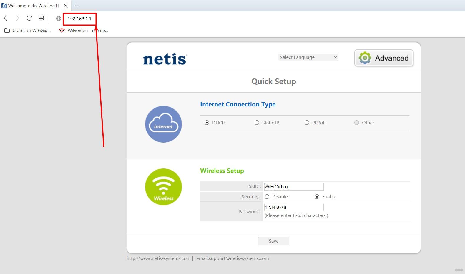Настройка роутера Netis: 3 шага к быстрой настройке