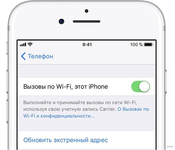 Wi-Fi Calling и VoLTE от МТС теперь доступны на iPhone