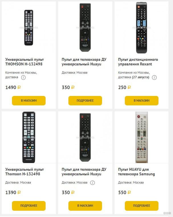 Пульты для Smart TV: основные виды и советы по выбору