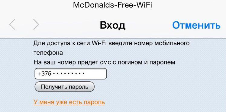 Есть ли Wi-Fi в McDonalds и как к нему подключиться?