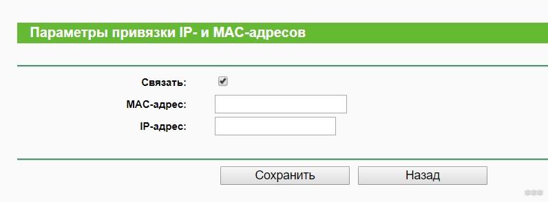 MAC- and IP-address binding: направления применения и использование