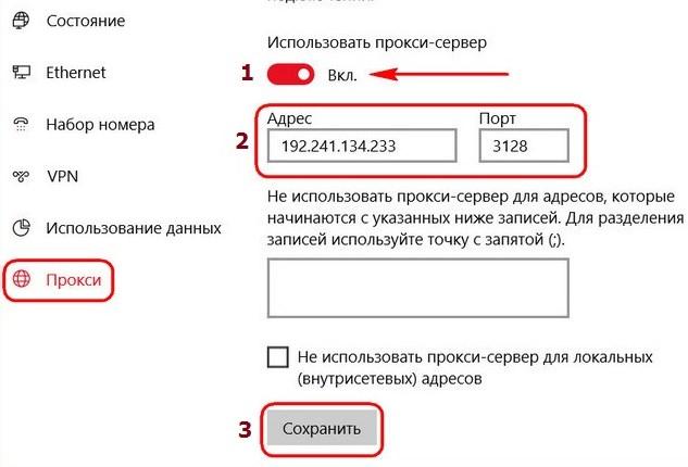 Настройки прокси-сервера и брандмауэра: полная пошаговая инструкция