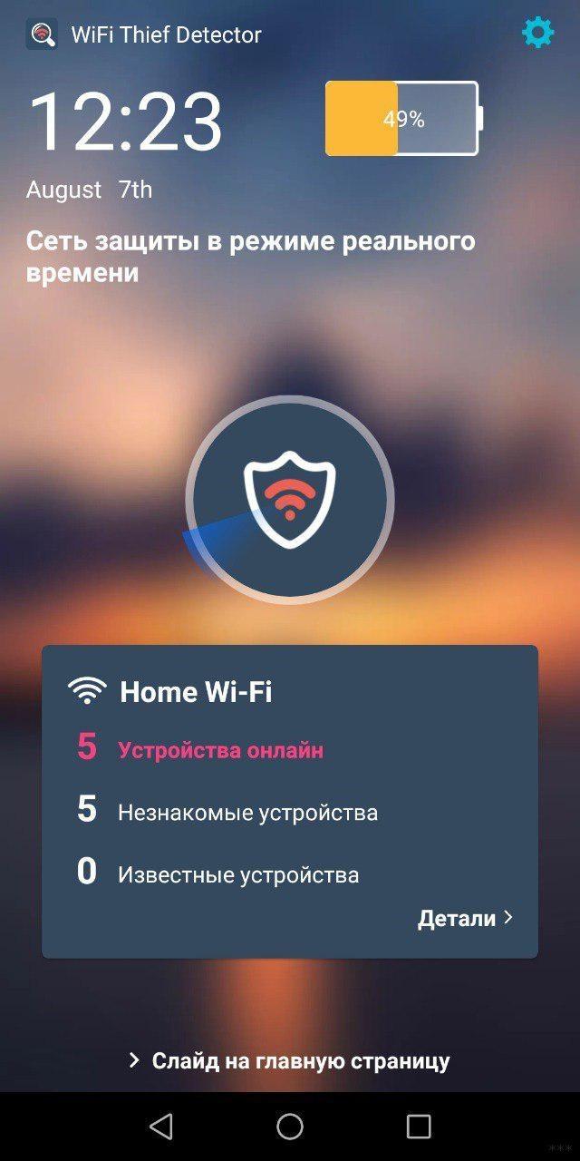Как проверить, воруют ли мой Wi-Fi: поиск воров и защита сети