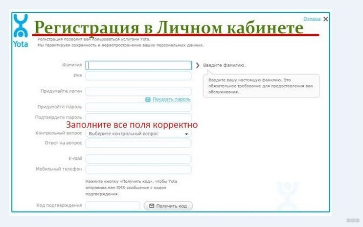 Регистрация нового модема Yota в сети: полная пошаговая инструкция