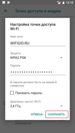 Не включается и не работает точка доступа Wi-Fi на телефоне Android