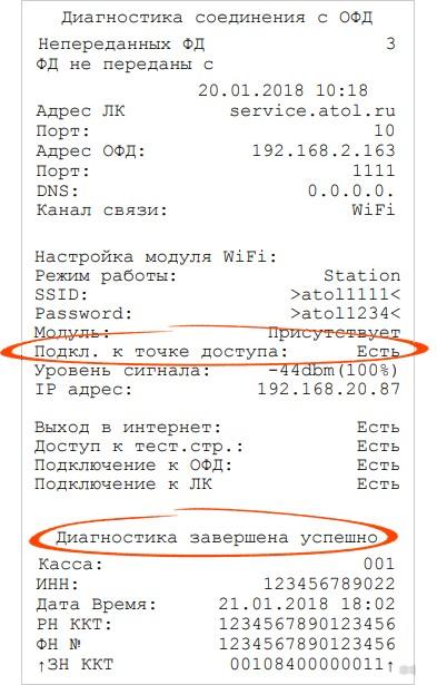 Настройка Wi-Fi на АТОЛ 91Ф в двух пошаговых инструкциях