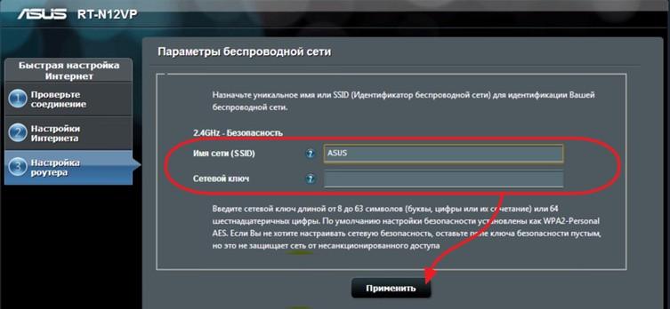 Как настроить роутер ASUS RT N12VP: полная настройка маршрутизатора