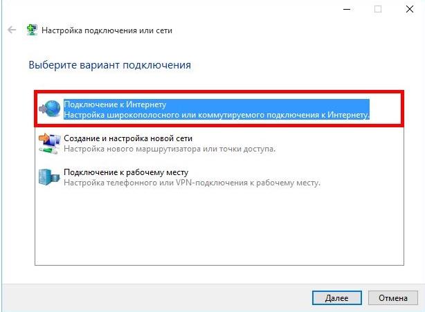 Как создать высокоскоростное подключение на Windows 10
