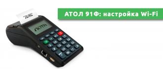АТОЛ 91Ф настройка Wi-Fi