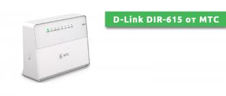D-Link DIR-615 МТС