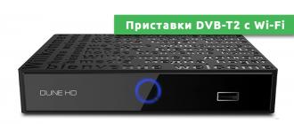 DVB-T2 с Wi-Fi