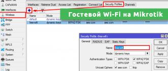 Гостевой Wi-Fi на Mikrotik