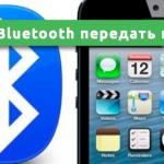 Как через Bluetooth передать приложение