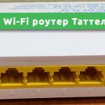 Как настроить Wi-Fi роутер Таттелеком Летай