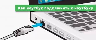 Как ноутбук подключить к ноутбуку