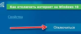Как отключить интернет на Windows 10