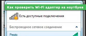 Как проверить Wi-Fi адаптер на ноутбуке