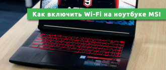 Как включить Wi-Fi на ноутбуке MSI