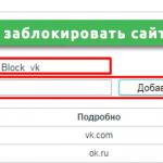 Как заблокировать сайт на роутере