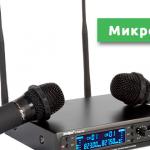 Микрофон с Wi-Fi