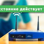 На какое расстояние действует Wi-Fi роутер
