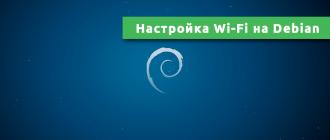 Настройка Wi-Fi Debian