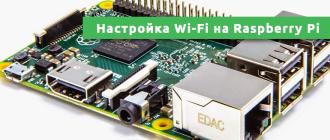 Настройка Wi-Fi на Raspberry Pi