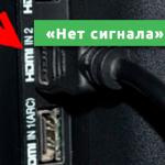 Нет сигнала HDMI