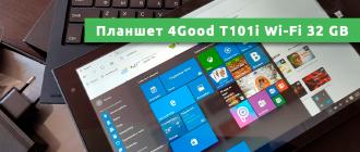 Планшет 4Good T101i Wi-Fi 32 GB