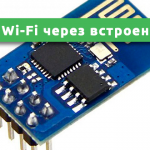 Поддержка Wi-Fi через встроенный модуль