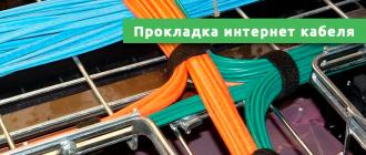 Прокладка интернет кабеля