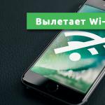 Вылетает Wi-Fi на iPhone