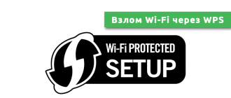 Взлом Wi-Fi через WPS