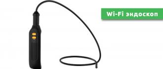 Wi-Fi эндоскоп