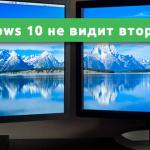 Windows 10 не видит второй монитор