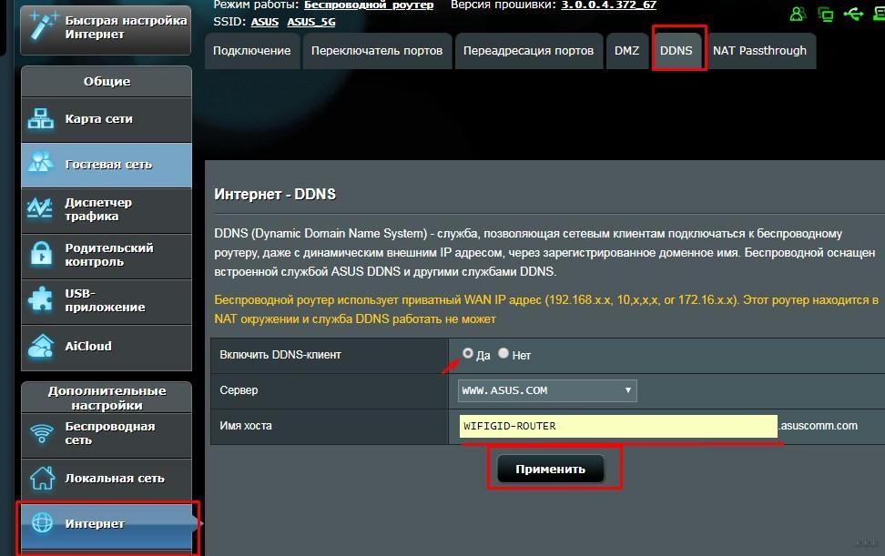 Функция DDNS в роутерах ASUS: как подключить и настроить?