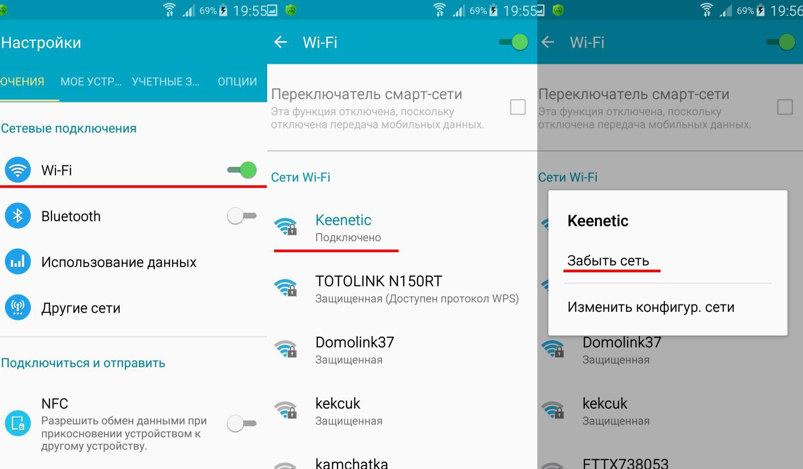 wi-fi на Xiaomi