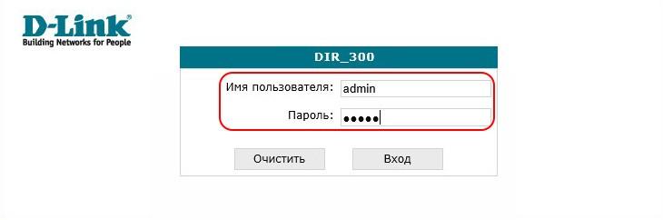 Как сделать проброс портов на роутере D-Link DIR-300?